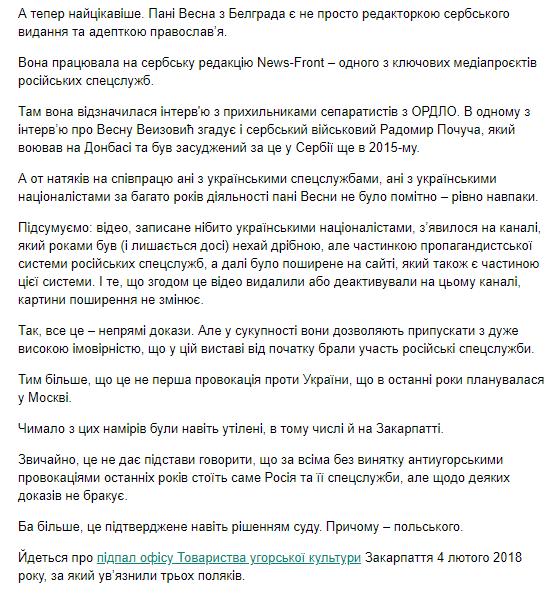 Пропагандне глупости украјинских медија: Весна Веизовић као руски шпијун који изазива сукобе између Мађара и Украјинаца! (Видео)